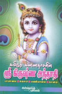 Sri Krishna Anthathi - ஸ்ரீ கிருஷ்ண அந்தாதி பாமாலை - கவசம் - மணிமாலை - கானம்