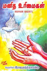 Manitha Urimaigal - மனித உரிமைகள்