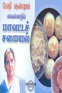 Tamil book Mavatta Samayal