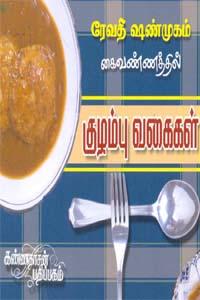 Tamil book Kuzhambu Vagaigal