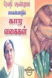 Kara Vagaigal - ரேவதி ஷண்முகம் கைவண்ணத்தில் கார வகைகள்