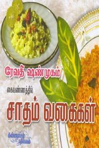 Saada Vagaigal - ரேவதி ஷண்முகம் கைவண்ணத்தில் சாதம் வகைகள்