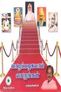 Tamil book வாழப்பழகலாம் வாருங்கள் (ஒலி புத்தகம்)