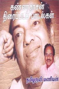 Tamil book கண்ணதாசன் திரைப்படப் பாடல்கள் (ஒலிப்புத்தகம்)