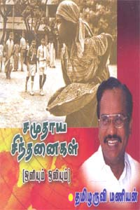 Tamil book சமுதாய சிந்தனைகள் (ஒளிஒலிப்புத்தகம்)
