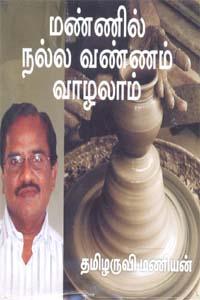 Tamil book மண்ணில் நல்ல வண்ணம் வாழலாம் (DVD)