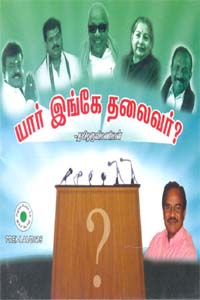 Tamil book யார் இங்கே தலைவர்?  (ஒலி புத்தகம்)