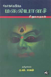 Thernthedutha Malayalasirukathaigal - தேர்ந்தெடுத்த மலையாளச்சிறுகதைகள்