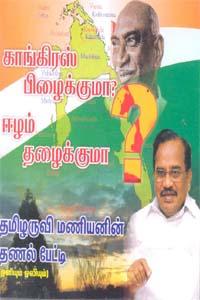 Tamil book காங்கிரஸ் பிழைக்குமா? ஈழம் தழைக்குமா? (ஒளிஒலிப்புத்தகம்)