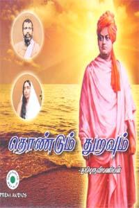 Tamil book தொண்டும் துறவும்  (ஒலி புத்தகம்)