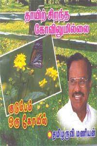 Tamil book தாயிற் சிறந்த கோவிலுமில்லை குடும்பம் ஒரு கோயில் (DVD)