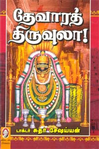 Devarath thiruvila(part 1) - தேவாரத் திருவுலா (பாகம் 1)