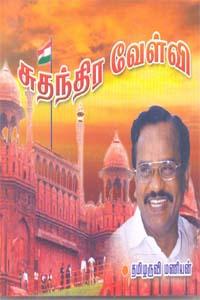 சுதந்திர வேள்வி (DVD)