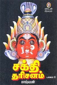 Tamil book Shakthi Tharisanam(part 2)