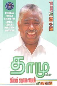 Dhamuvin Guinness Sathanai Samaiyal: Asaivam - தாமுவின் கின்னஸ் சாதனை சமையல் அசைவம்