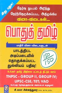 Tamil book Pothu Tamil Mathiri Vina Vidai-TNPSC GROUP ll,GROUP lV,UPSC-CSE,TET,VAo
