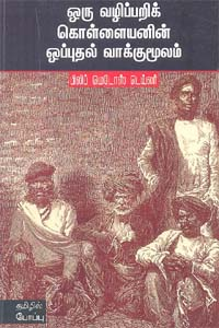 Oru Vazhippari Kollayanin Opputhal Vakkumulam - ஒரு வழிப்பறிக் கொள்ளையனின் ஒப்புதல் வாக்குமூலம்