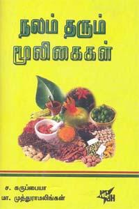 Nalam Tharum Mulikaikal - நலம் தரும் மூலிகைகள்