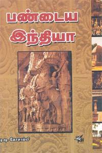 Pandaiya India - பண்டைய இந்தியா பண்பாடும் நாகரிகமும்
