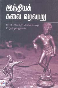 Indiya Kalai Varalaru - இந்தியக் கலை வரலாறு