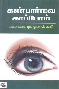கண்பார்வை காப்போம்