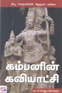 கம்பனின் கவியாட்சி
