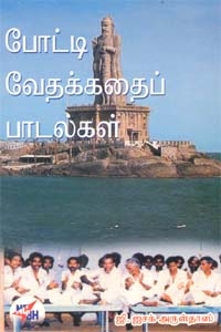 Pottivedhakathai Paadalgal - போட்டிவேதக்கதைப்பாடல்கள்