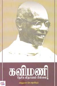 Kavimani Thesika Vinayagam Pillai - கவிமணி தேசிக விநாயகம் பிள்ளை