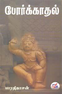 Poorkaathal - போர்க்காதல்