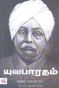 Tamil book யுவபாரதம்
