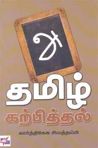 தமிழ் கற்பித்தல்