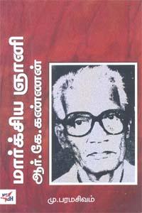 மார்க்சிய ஞானி ஆர்.கே. கண்ணன்