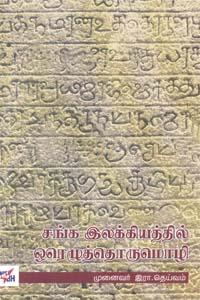 சங்க இலக்கியத்தில் ஒரெழுத்தொருமொழி