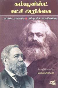 Communist Katchi Arikai - கம்யூனிஸ்ட் கட்சி அறிக்கை