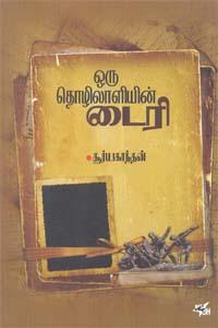 Tamil book Oru Thozhilalin Dairy