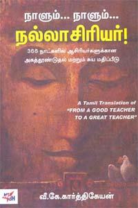 Naalum Naalum Nallaasiriyar - நாளும் நாளும் நல்லாசிரியர்