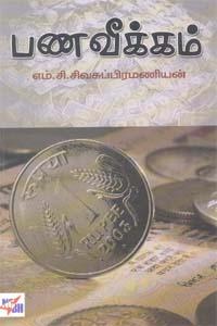 Tamil to english translation??
