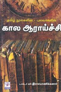 Tamil book தமிழ் நூல்களின் புலவர்களின் கால ஆராய்ச்சி