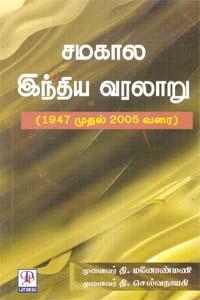 சமகால இந்திய வரலாறு (1947 முதல் 2005 வரை)