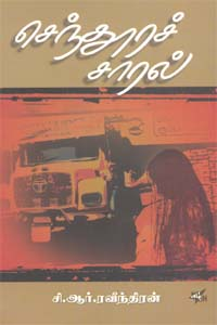 Senthoorasaral - செந்தூரச்சாரல்