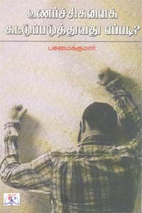 Tamil book உணர்ச்சிகளைக் கட்டுப்படுத்துவது எப்படி?