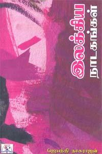 Tamil book இலக்கிய நாடகங்கள்