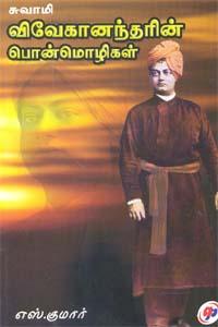 Tamil book சுவாமி விவேகானந்தரின் பொன்மொழிகள்