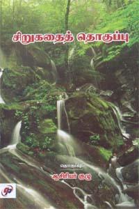 Tamil book சிறுகதைத் தொகுப்பு