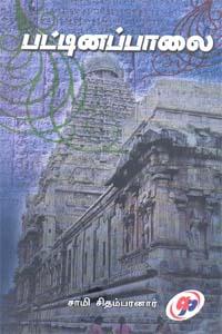 Tamil book பட்டினப்பாலை