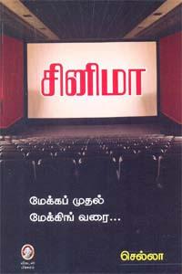 Cinema Makeup Muthal Making Varai - சினிமா மேக்கப் முதல் மேக்கிங் வரை