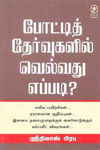 Tamil book Potti Thervugalil Selvathu eppadi?