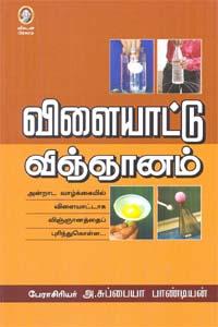 Tamil book Vilayaatu Vignayanam