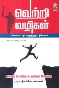 Tamil book Vetri Valigal Vilayaatu Katrutharum Nirvagam