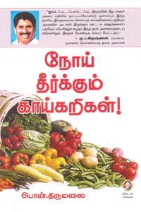 Tamil book Noi Theerkum Kaikarigal